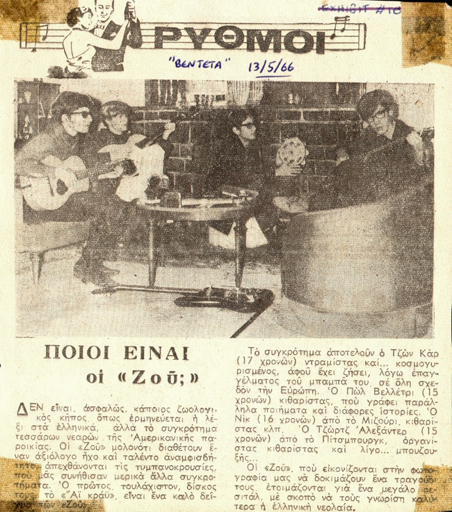 The Zoo publicity pic in Vendeta magazine of 15 May 1966. Left to right: George, Nick, John (with tambourine) and Paul