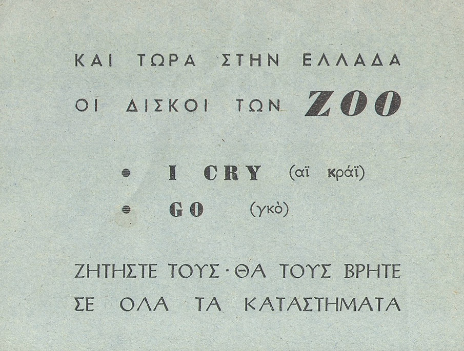 "A flyer accompanying the Feb 1966 release of The Zoo's ""I Cry"" and ""Go."" The Greek text reads: ""Now in Greece too [!] -- ask for them in all the shops."""